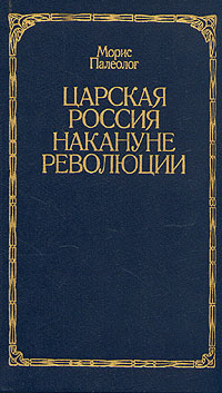 Морис Палеолог Царская Россия накануне революции
