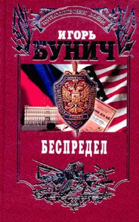Игорь Бунич Беспредел игорь бунич полигон сатаны