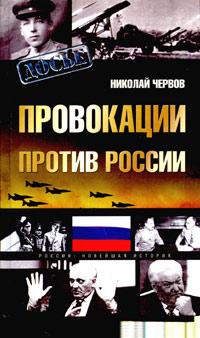 Николай Червов Провокации против России