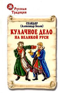 Селидор (Александр Белов) Кулачное дело на Великой Руси