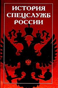 История спецслужб России