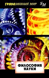 Мел Томпсон Философия науки а и липкин философия науки учебник для магистратуры