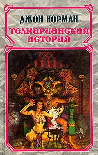 Джон Норман Телнарианская история. В двух томах. Том 2 джон норман телнарианская история в двух томах том 2