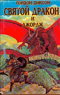 Гордон Диксон Святой дракон и Джордж