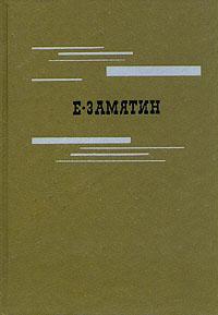 Евгений Замятин Евгений Замятин. Избранное цена в Москве и Питере