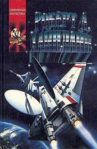 Роберт А. Хайнлайн Звездный зверь. Туннель в небе. Гражданин Галактики