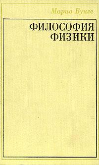 Марио Бунге Философия физики