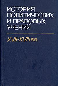 История политических и правовых учений. XVII - XVIII вв.