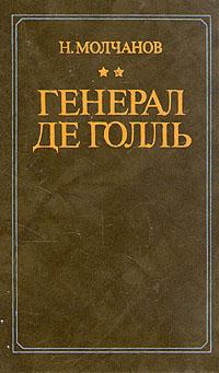 Н. Молчанов Генерал де Голль