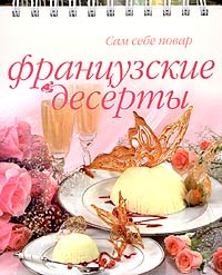 Ильиных Наталья Владимировна Французские десерты