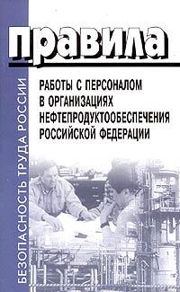 Правила работы с персоналом в организациях нефтепродуктообеспечения Российской Федерации