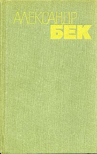 Александр Бек Александр Бек. Собрание сочинений в 4 томах. Том 4 бек зоэ ранняя смерть роман
