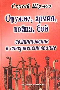 Составитель Сергей Шумов Оружие, армия, война, бой. Возникновение и совершенствование
