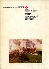 Евгений Осетров Мир Игоревой песни