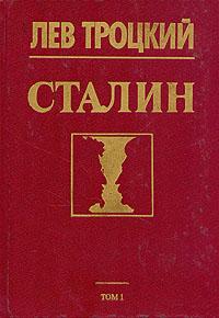 Лев Троцкий Сталин. В двух томах. Том 1