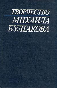 Творчество Михаила Булгакова. В трех книгах. Книга 1