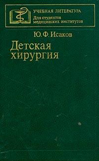 Исаков Ю. Ф. Детская хирургия