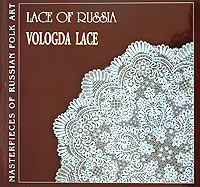 Марина Сорокина Lace of Russia. Vologda Lace