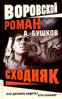 А. Бушков Воровской роман. Сходняк