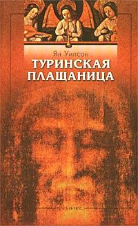 Ян Уилсон Туринская плащаница, Нерукотворный Спас и другие христианские святыни
