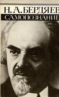 Н. А. Бердяев Самопознание н а брунов самопознание путь к богу