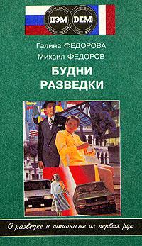 Г. Федорова, М. Федоров Будни разведки