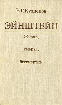Б. Г. Кузнецов Эйнштейн: Жизнь, смерть, бессмертие
