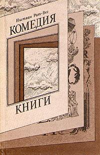 Иштван Рат-Вег Комедия книги