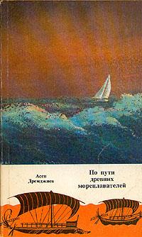 Дремджиев Асен По пути древних мореплавателей цена авиабилета москва варна
