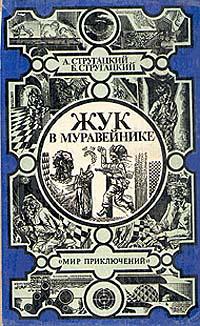 Аркадий Стругацкий, Борис Стругацкий Жук в муравейнике стругацкий а стругацкий б жук в муравейнике