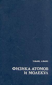 У. Фано, Л. Фано Физика атомов и молекул