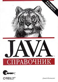 Дэвид Флэнаган Java. Справочник бретт мак лахлин java и xml 2 е издание