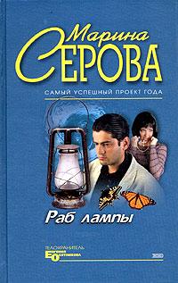 Марина Серова Раб лампы