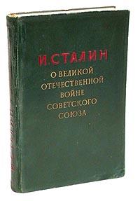 И. Сталин. О Великой Отечественной войне Советского Союза