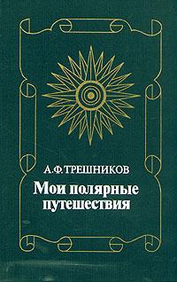 А. Ф. Трешников Мои полярные путешествия