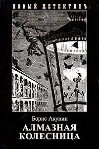 Борис Акунин Алмазная колесница аудиокнига борис акунин