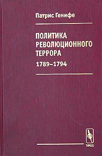 Патрис Генифе Политика революционного террора 1789-1794 патрис генифе политика революционного террора 1789 1794
