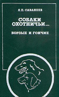 Л. П. Сабанеев Собаки охотничьи... Борзые и гончие цена
