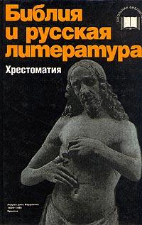 М. Г. Качурин Библия и русская литература. Хрестоматия м г качурин библия и русская литература хрестоматия
