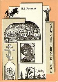 В. В. Розанов В темных религиозных лучах