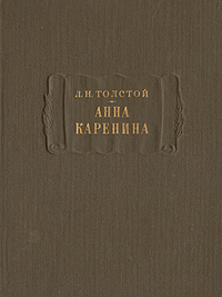 Л. Н. Толстой Анна Каренина
