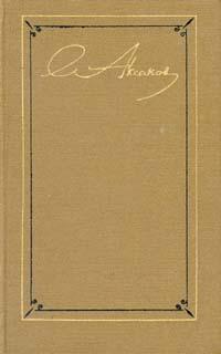 С. Т. Аксаков С. Т. Аксаков. Собрание сочинений в трех томах. Том 3 цена