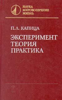П. Л. Капица Эксперимент, теория, практика а п суханов информация и прогресс