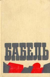 Исаак Бабель Исаак Бабель. Сочинения в двух томах . Том 2 бабель и собрание сочинений в трех томах том 2 конармия