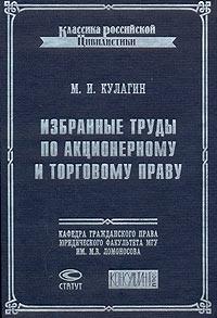 М. И. Кулагин Избранные труды по акционерному и торговому праву