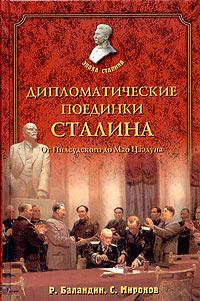 Р. Баландин, С. Миронов Дипломатические поединки Сталина. От Пилсудского до Мао Дзэдуна