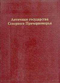 Античные государства Северного Причерноморья средневековые города нижнего поволжья и северного кавказа