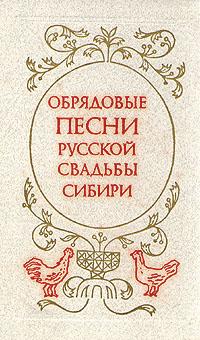 Обрядовые песни русской свадьбы Сибири