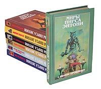 Пирс Энтони Миры Пирса Энтони (комплект из 7 книг)