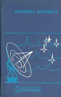 Физика космоса. Маленькая энциклопедия